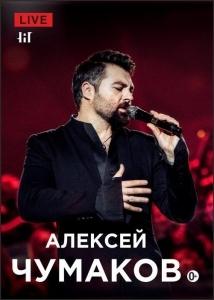 Концерт Алексея Чумакова в Ташкенте