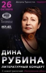 Дина Рубина в Ташкенте