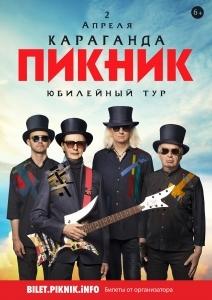Группа Пикник в Караганде с программой «Прикосновение»
