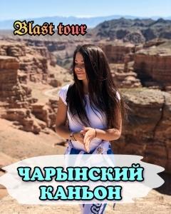 Поехали на Чарын. Blast tour