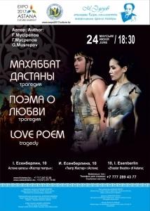 LOVE POEM (EXPO)