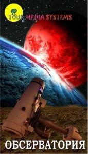 Поездка в обсерваторию