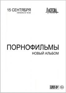 Порнофильмы в Алматы