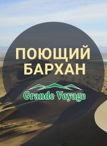 Поющий Бархан. Grande Voyage