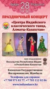 Праздничный концерт «Центра Индийского классического танца»