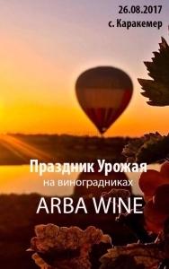 Праздник Урожая на виноградниках Arba Wine