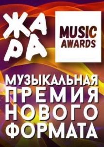 Музыкальная премия «ЖАРА»