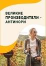 Алматы: великие производители - Антинори