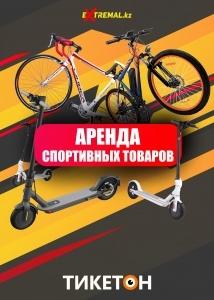 Прокат спортивных товаров в сети магазинов Extremal