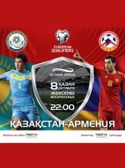 Казахстан - Армения