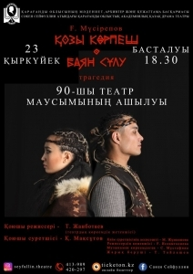 Премьера! «Қозы Көрпеш - Баян Сұлу»