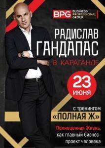 Радислав Гандапас с тренингом: «Полная Ж»
