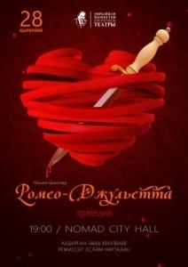 Ромео - Джульетта