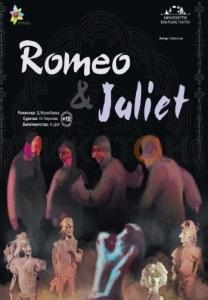 Ромео-Джульетта