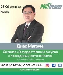 Семинар «Государственные закупки с последними изменениями»