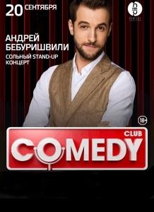 Сольный Stand-up концерт Андрея Бебуришвили в Караганде