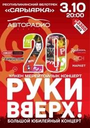 «Руки Вверх» 20 лет. Астана