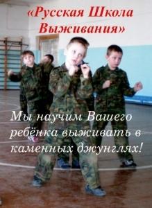 Русская Школа Выживания
