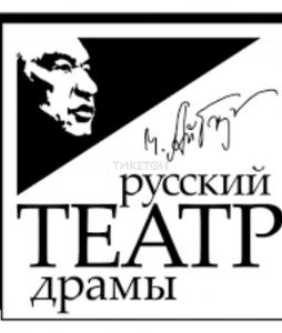 Русский театр драмы им. Ч.Айтматова