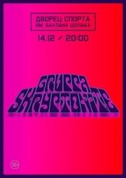 Большой концерт Gruppa Skryptonite в Алматы