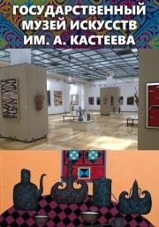 Museum of A. Kasteyev