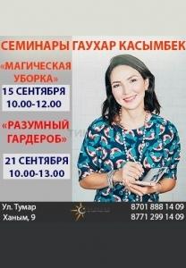 Семинары ГАУХАР КАСЫМБЕК