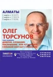 Олег Торсунов в Алматы
