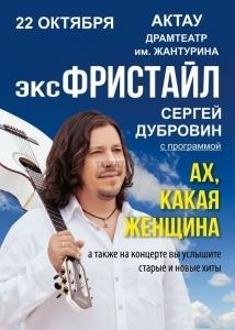Сергей Дубровин в Актау