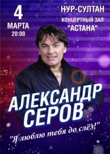 Александр Серов в Нур-Султане
