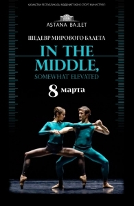 Шедевр мирового балета в Астана Балет