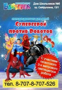 Шоу для детей «Супергерои против роботов»
