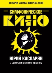Симфониялық КИНО Астанада