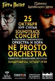 Концерт симфонического оркестра «Гарри Поттер и Пираты Карибского моря» в Нур-Султане