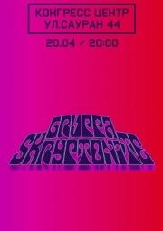 Большой концерт Gruppa Skryptonite в Астане