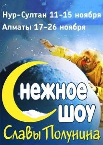 Снежное шоу «Славы Полунина» в Нур-Султане
