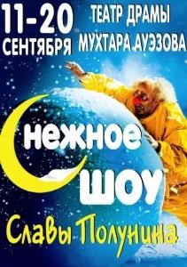 Снежное шоу «Славы Полунина» в Алматы