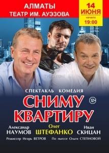 Премьера комедийного спектакля «Сниму квартиру» в Алматы