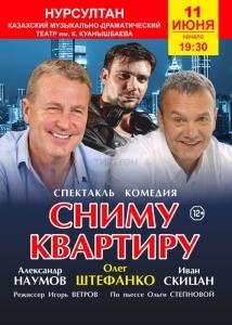 Премьера комедийного спектакля «Сниму квартиру» в Нур-Султане