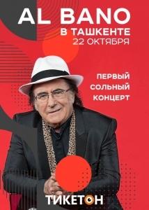 Первый сольный концерт Al Bano в Ташкенте