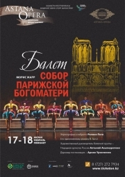 «Собор Парижской Богоматери». Гастроли «Астана Опера» в Алматы