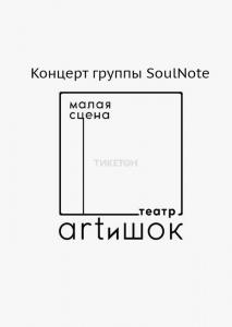 Сольный концерт гр. Suole Note