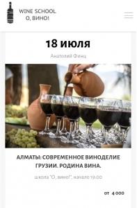 «Современное Виноделие Грузии: Знакомьтесь - Родина Вина»