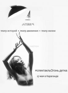 Танцевальный спектакль «Огонь Детка» в Караганде