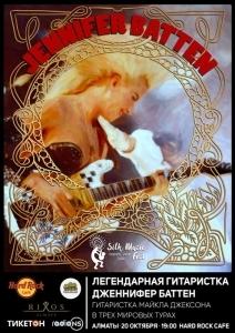 Jennifer Batten в Алматы