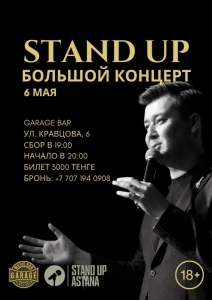 Stand Up Большой концерт