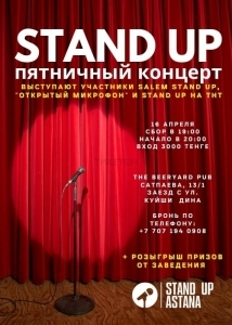 Stand Up в пятницу