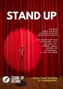 Stand Up в Воскресенье