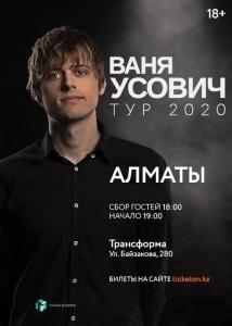 Стендап Вани Усовича в Алматы