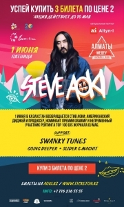 Steve AOKI в Алматы
