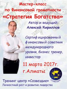 Мастер-класс по финансовой грамотности «Стратегия Богатства»